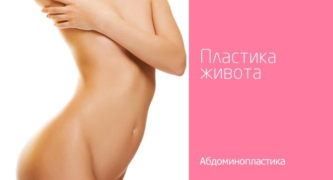 Абдоминопластика – пластика живота