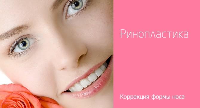 Ринопластика. Операция по пластике носа